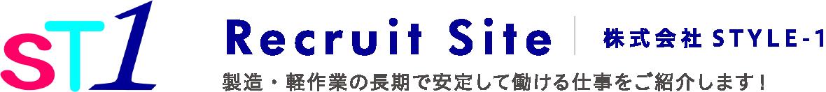 採用サイト|株式会社STYLE-1